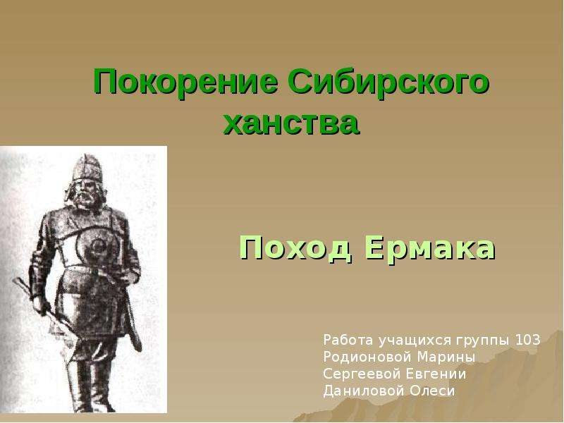 Презентация Покорение Сибирского ханства Поход Ермака