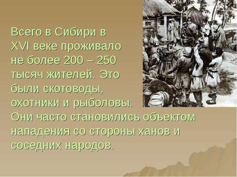 Всего в Сибири в XVI веке проживало не более 200 – 250 тысяч жителей. Это были скотоводы, охотники и