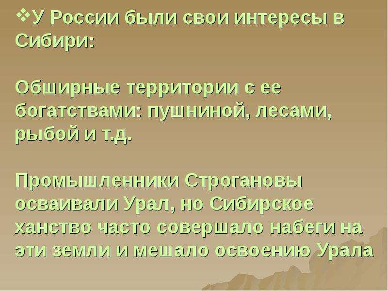 У России были свои интересы в Сибири: Обширные территории с ее богатствами: пушниной, лесами, рыбой