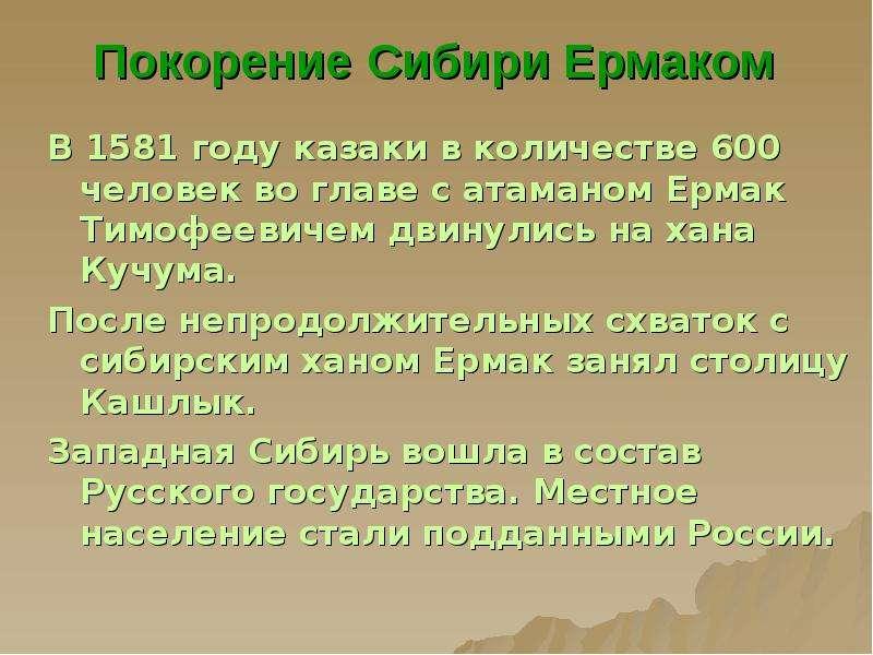 Покорение Сибири Ермаком В 1581 году казаки в количестве 600 человек во главе с атаманом Ермак Тимоф