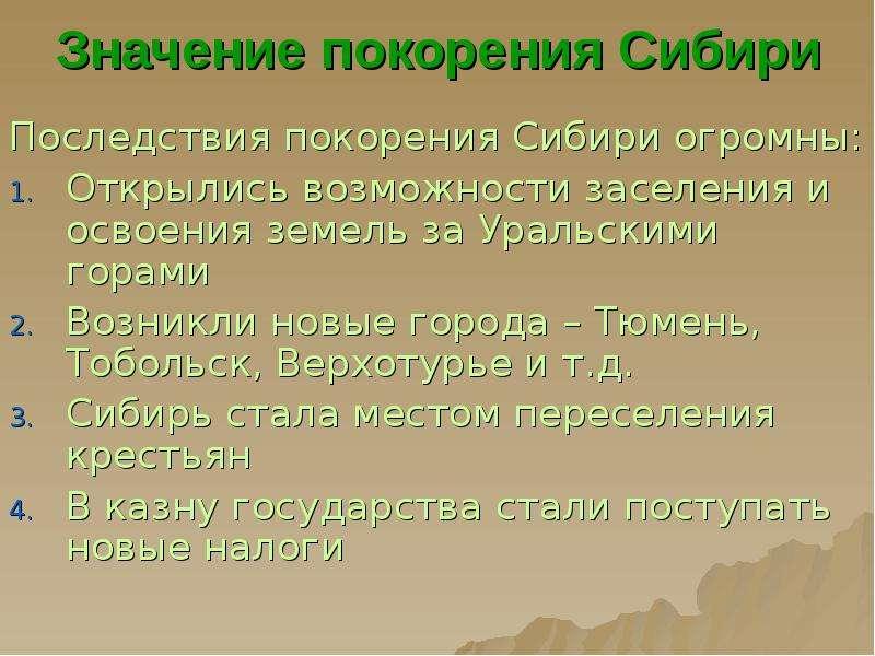 Значение покорения Сибири Последствия покорения Сибири огромны: Открылись возможности заселения и ос