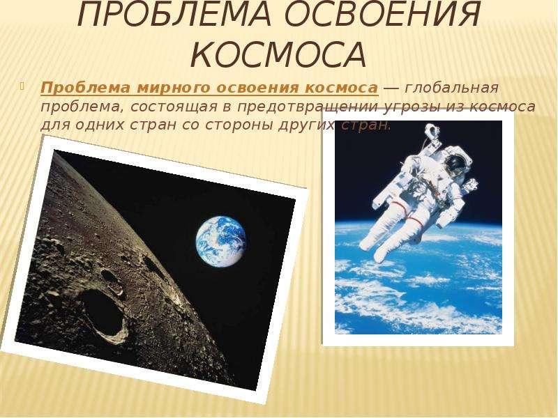 Проблемы связанные с освоением космоса