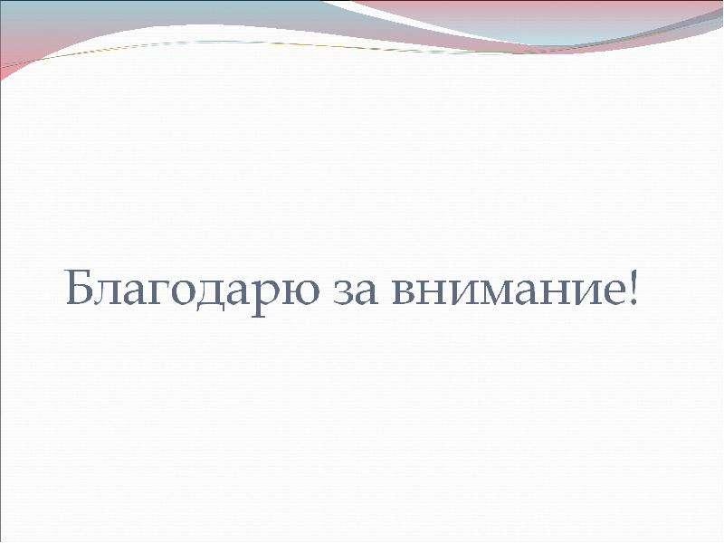 РОЛЬ СЕСТРИНСКОЙ ПЕДАГОГИКИ В ПОВЫШЕНИИ ЭФФЕКТИВНОСТИ ПРОФИЛАКТИКИ АТЕРОСКЛЕРОЗА СОСУДОВ Дипломная работа студ, слайд 21