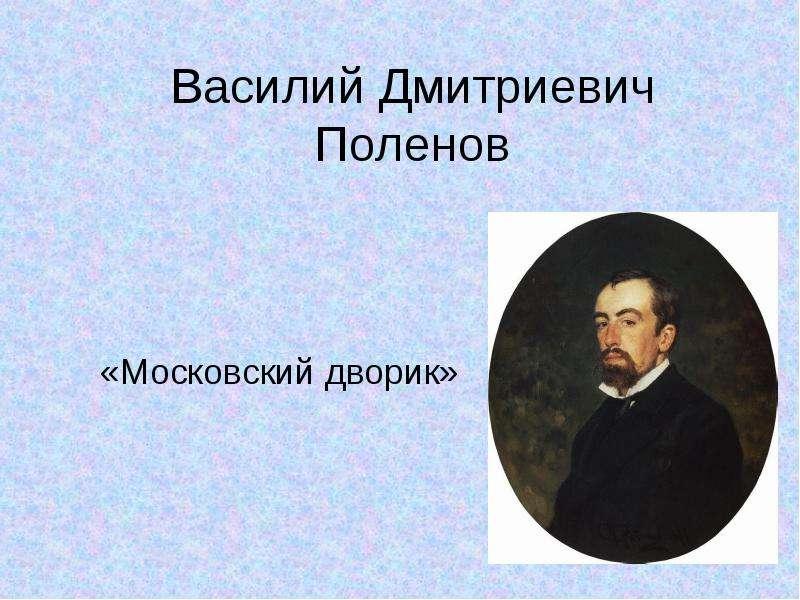 Презентация Василий Дмитриевич Поленов «Московский дворик»