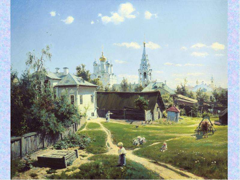 Василий Дмитриевич Поленов «Московский дворик», слайд 6