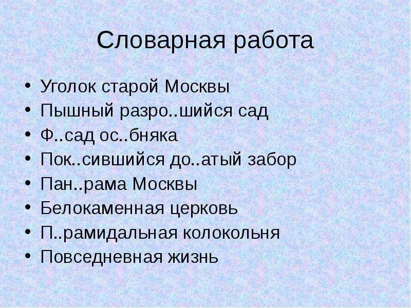 Словарная работа Уголок старой Москвы Пышный разро. . шийся сад Ф. . сад ос. . бняка Пок. . сившийся