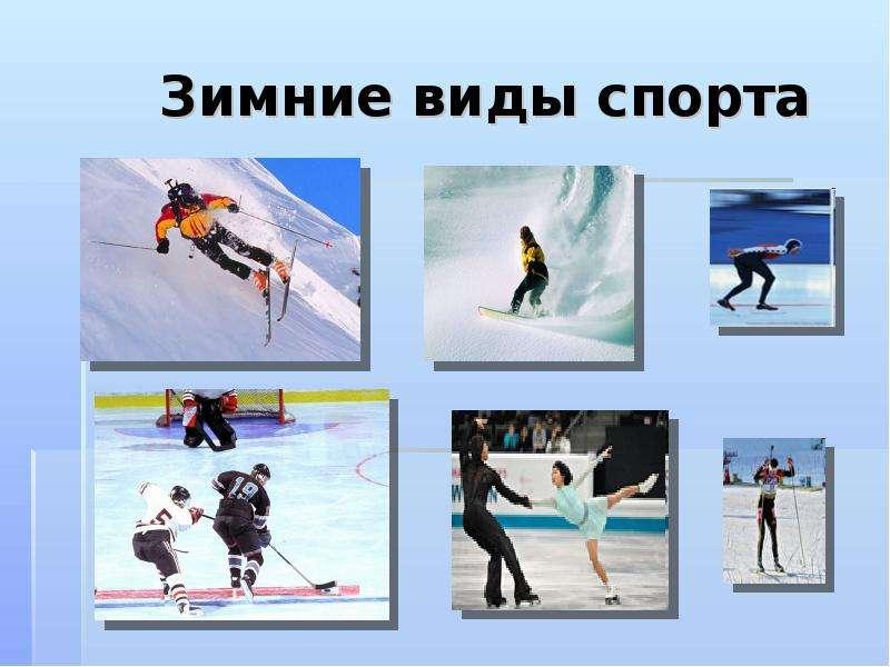Зимние виды спорта сообщение с картинками