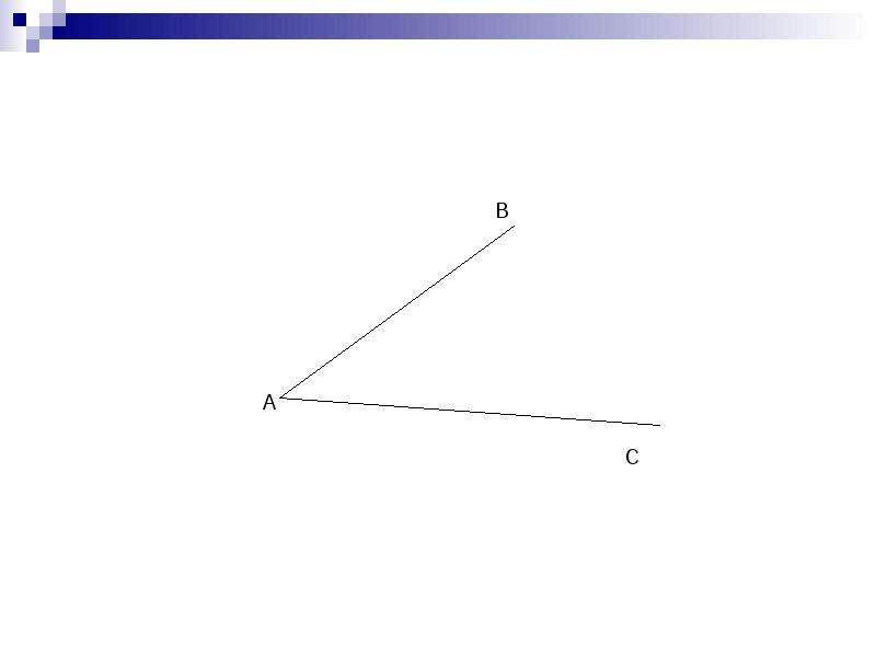 Тема урока: УГОЛ Цель урока: сформировать полное представление о угле как геометрическом понятии, рис. 3
