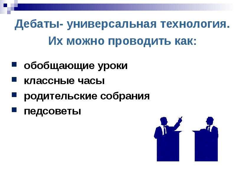 дебаты по методу поппера