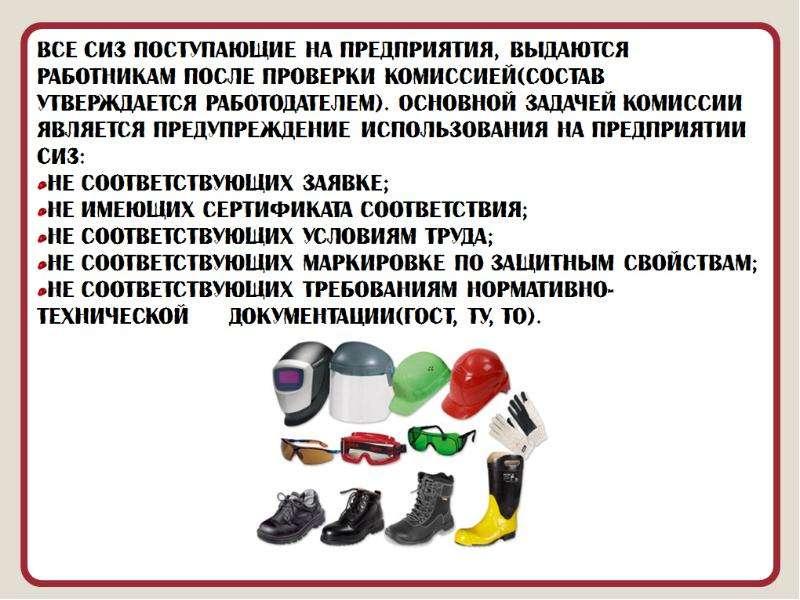 шпаргалки по охране труда комплексное средство индивидуальной защиты