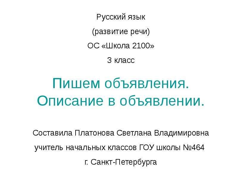 """""""Пишем объявления. Описание в объявлении"""" - презентации по Русскому языку"""