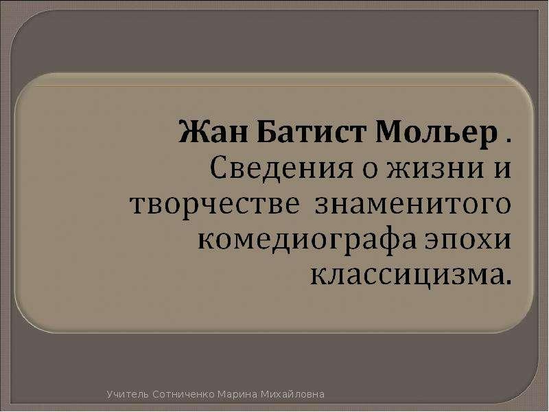 """""""Жан Батист Мольер"""" - презентации по МХК"""