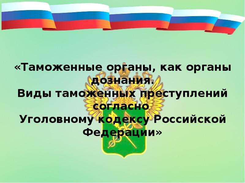 Таможенные органы, как органы дознания, Виды таможенных преступлений согласно УК РФ