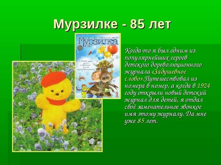 Мурзилке - 85 лет Когда-то я был одним из популярнейших героев детского дореволюционного журнала «За