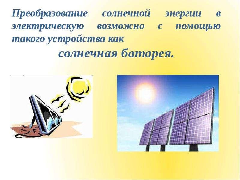 Проэкт использование солнечной эеергии