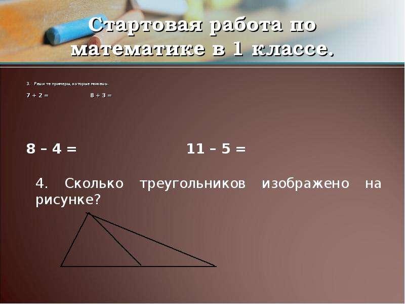 Стартовая работа по математике в 1 классе. Реши те примеры, которые можешь. 7 + 2 = 8 + 3 =