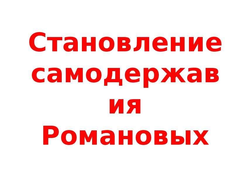 Презентация Становление самодержавия Романовых
