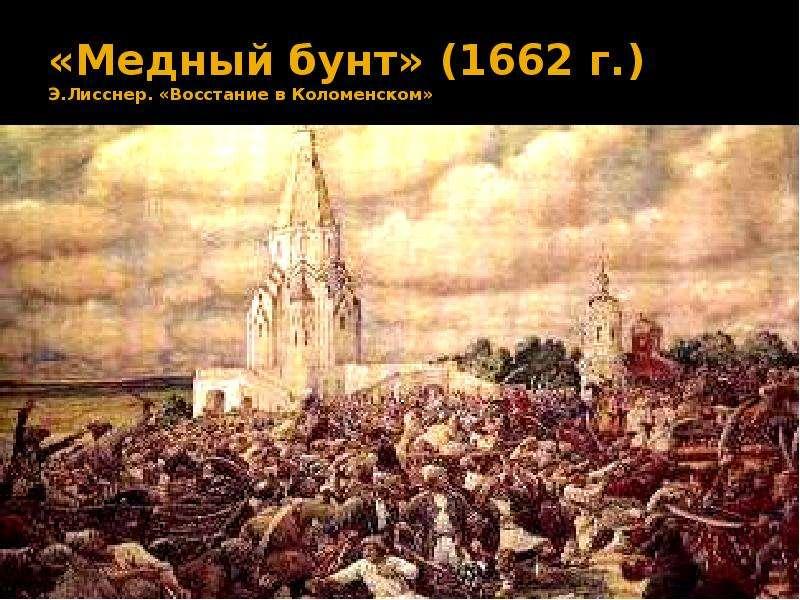 «Медный бунт» (1662 г. ) Э. Лисснер. «Восстание в Коломенском»