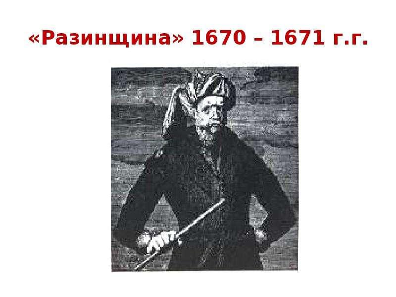 «Разинщина» 1670 – 1671 г. г.