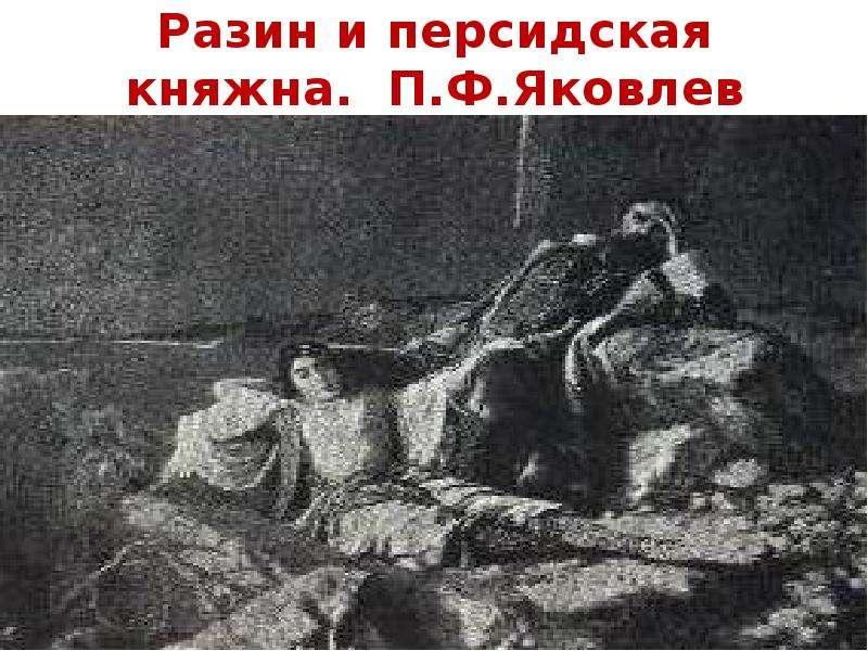 Разин и персидская княжна. П. Ф. Яковлев