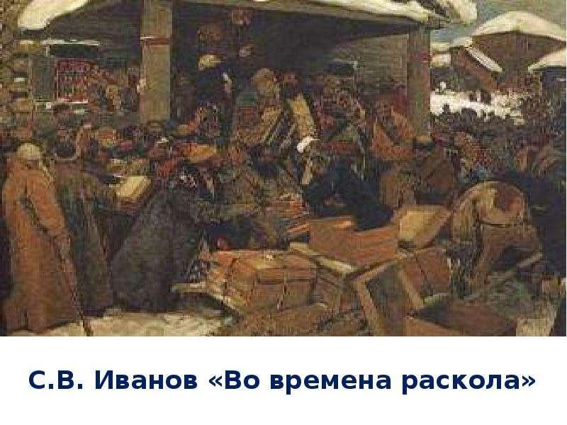 С. В. Иванов «Во времена раскола»