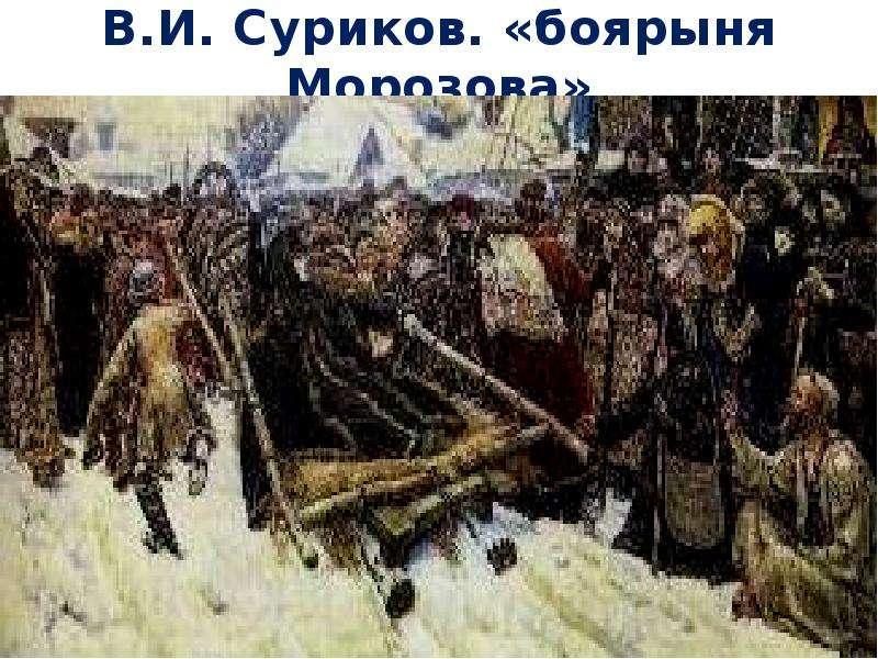 В. И. Суриков. «боярыня Морозова»