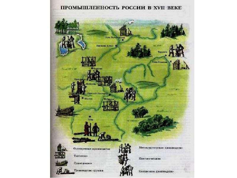 Становление самодержавия Романовых, слайд 26