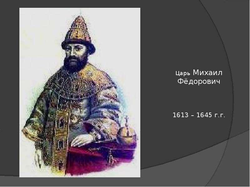 Царь Михаил Фёдорович 1613 – 1645 г. г.