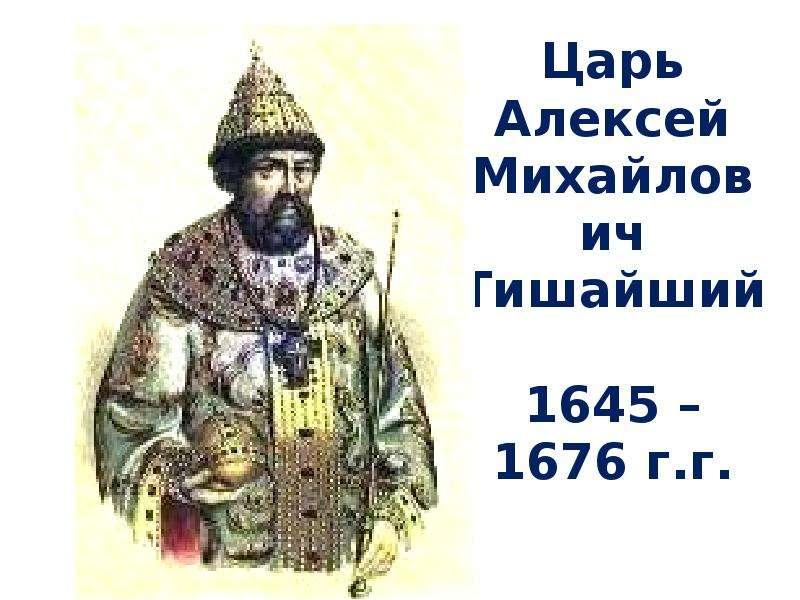 Царь Алексей Михайлович Тишайший 1645 – 1676 г. г.