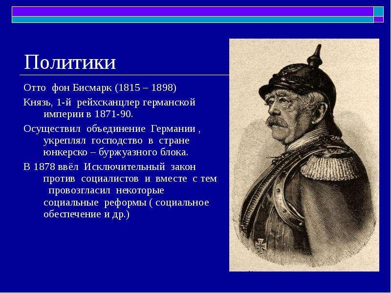 domestic policies of otto von bismarck