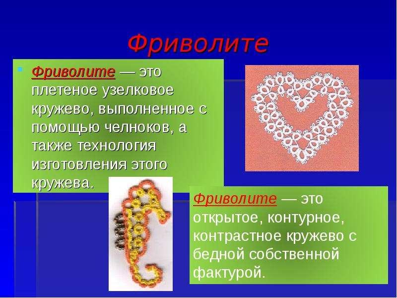 Презентация по кружевам