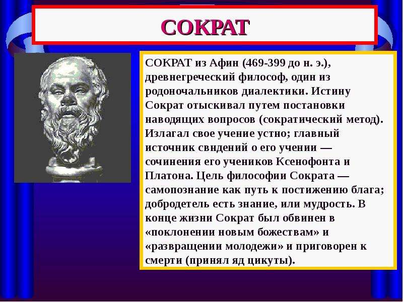 socratess philosophy essay What is philosophy according to socrates philosophy is an academic subject that exercises reason and logic in an attempt to understand reality and answer fundamental questions about knowledge, life, morality, virtue, and human nature.