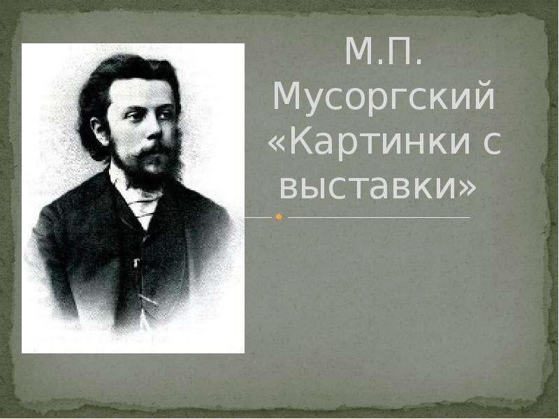 Автор картинки с выставки композитор