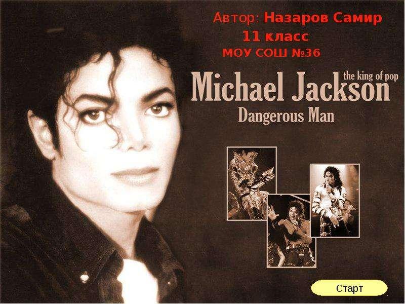Michael Jackson - презентация по музыке