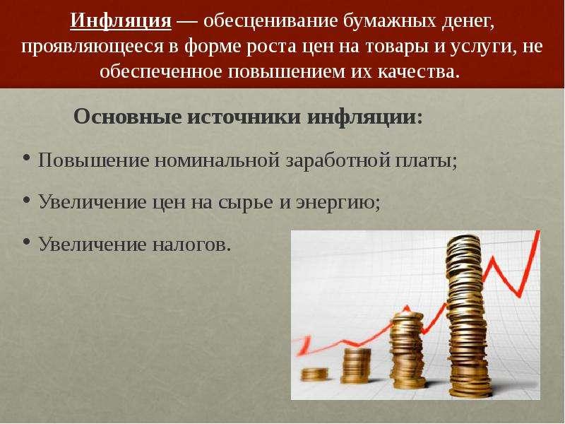Увеличение инфляции связана