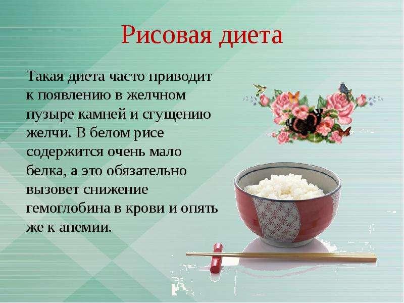 Похудения на рисе