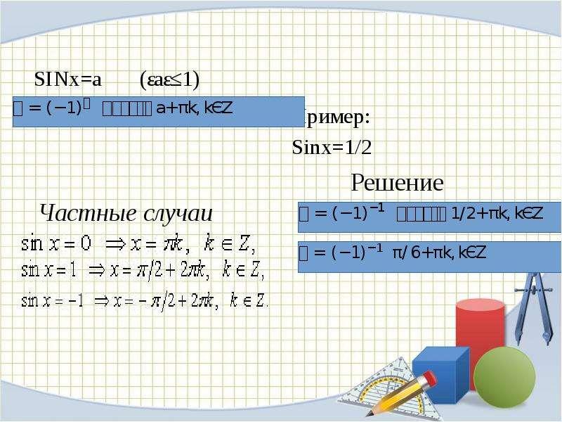 SINx=a (ǀaǀ≤1)