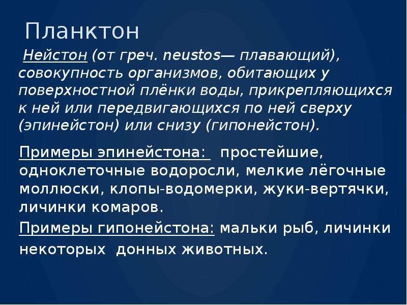 Планктон Нейстон (от греч. neustos— плавающий), совокупность организмов, обитающих у поверхностной п