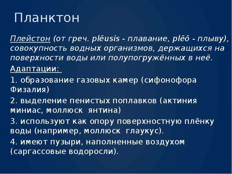 Планктон Плейстон (от греч. plēusis - плавание, plēō - плыву), совокупность водных организмов, держа