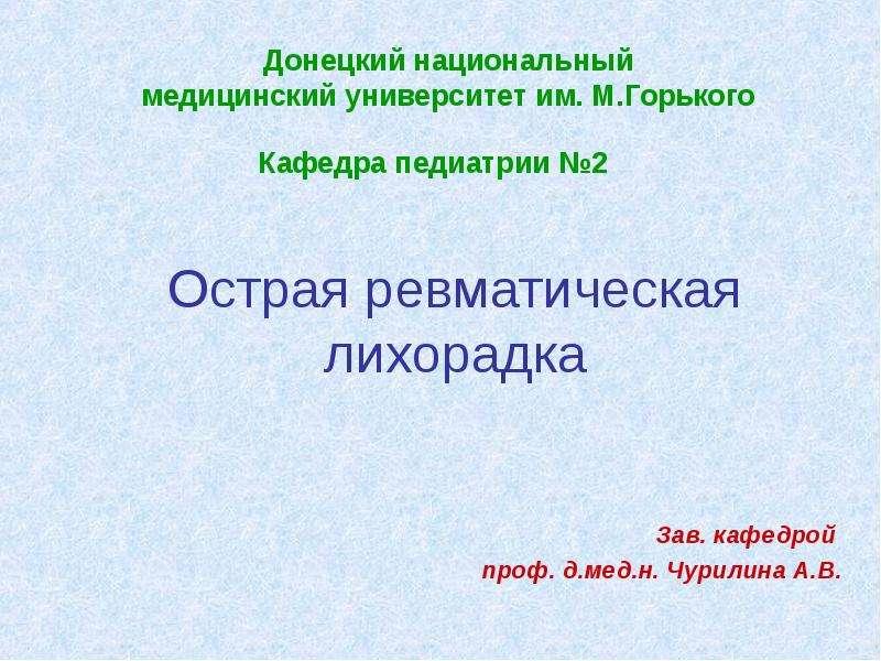 Презентация Острая ревматическая лихорадка Зав. кафедрой проф. д. мед. н. Чурилина А. В.