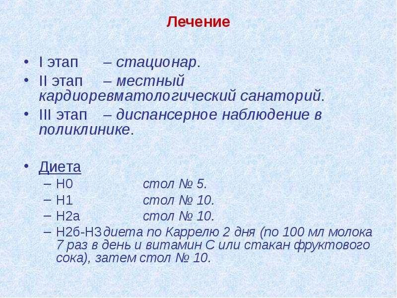 Лечение I этап – стационар. II этап – местный кардиоревматологический санаторий. III этап – диспансе