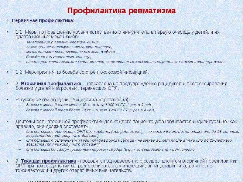 Профилактика ревматизма 1. Первичная профилактика: 1. 1. Меры по повышению уровня естественного имму