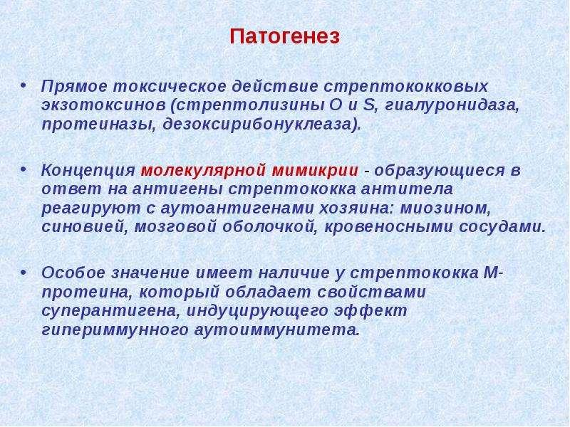 Патогенез Прямое токсическое действие стрептококковых экзотоксинов (стрептолизины О и S, гиалуронида