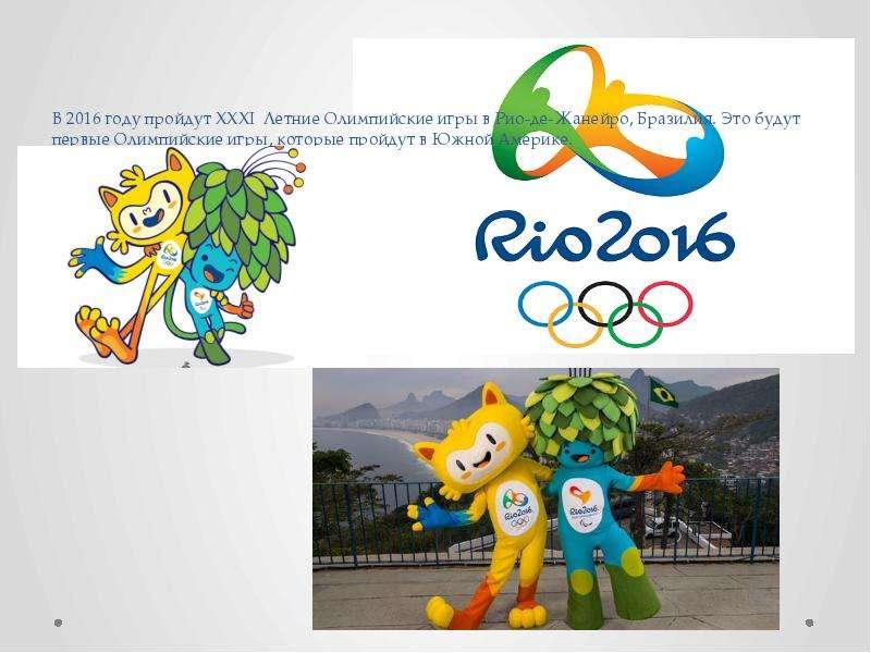презентация олимпиада 2016 в рио