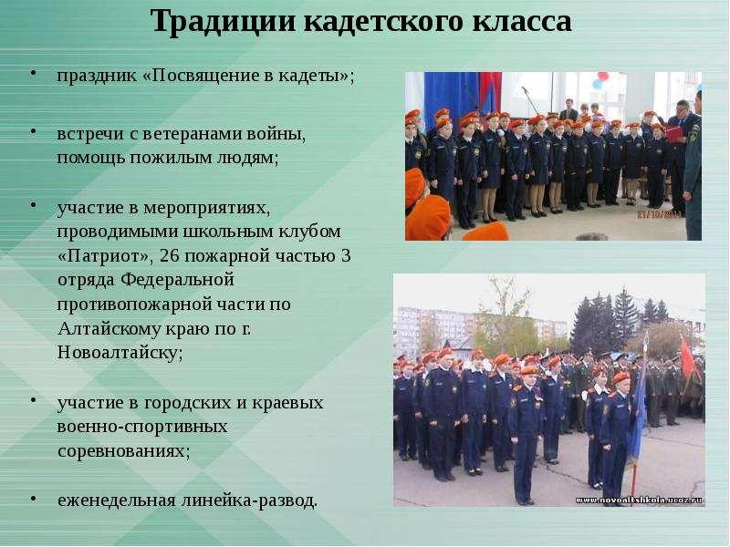 поздравления в посвящение кадетов предлагаем вам
