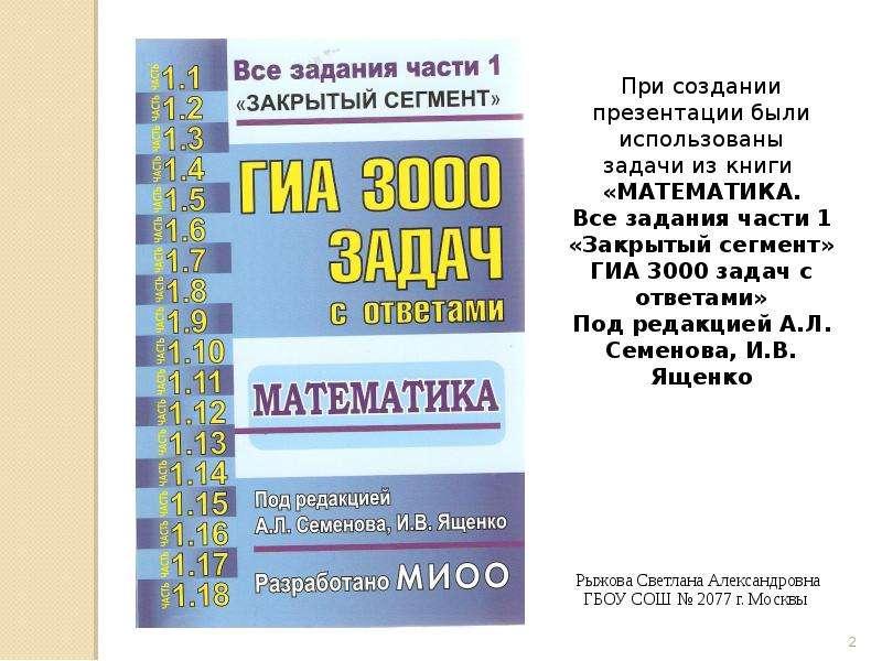 Гдз гиа 2019 математика семенов ященко