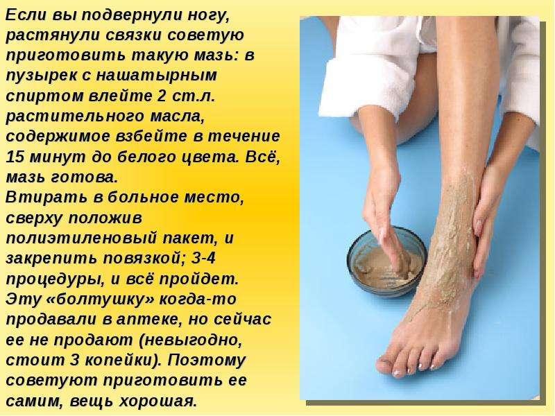чем лечить трещину в суставах