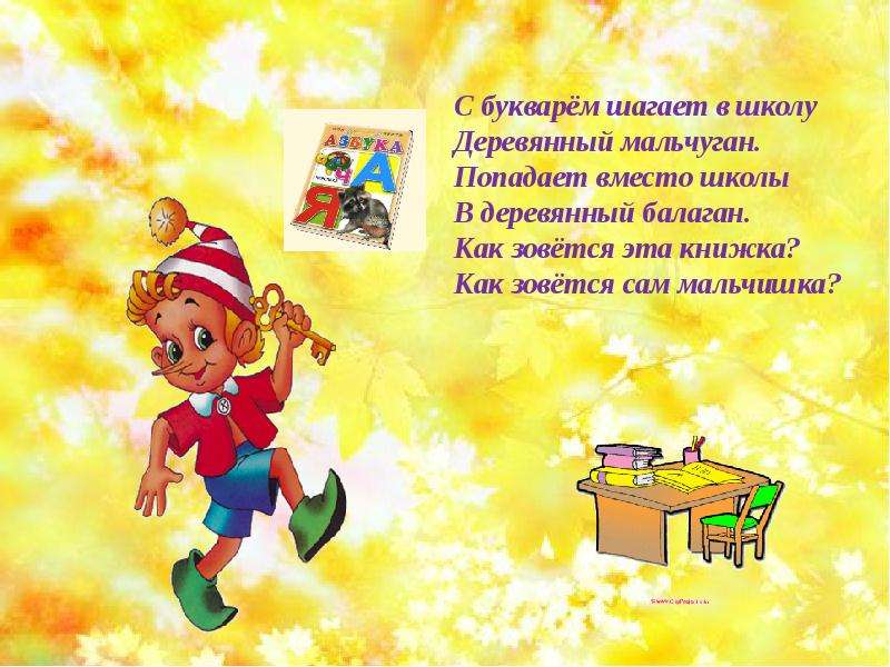 Райффайзене сценарию праздник день знаний для дошкольников артистки подтвердили печальную
