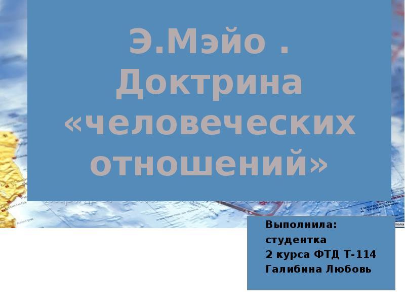 Презентация Э. Мэйо . Доктрина «человеческих отношений