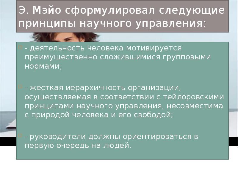 Э. Мэйо сформулировал следующие принципы научного управления: - деятельность человека мотивируется п
